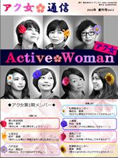 機関誌「アク女✿通信」サンプル01