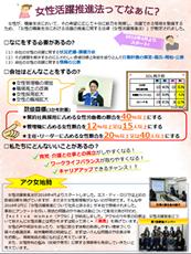 機関誌「アク女✿通信」サンプル02