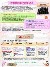 機関誌「アク女✿通信」サンプル03