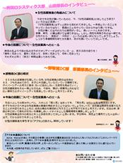 機関誌「アク女✿通信」サンプル04