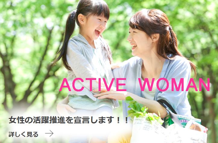 女性の活躍推進を宣言します!!