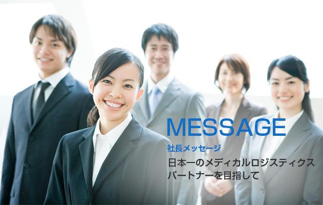 「日本一のメディカルロジスティクスパートナー」を目指して